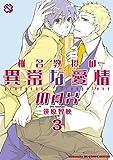 椎名教授の異常な愛情 3 MAX (kobunsha BLコミックシリーズ)