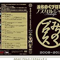 みちのくプロレス20周年記念DVD「ノスタルジック」VOL.4