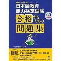 平成21〜23年度 日本語教育能力検定試験 合格するための問題集