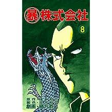 マル暴株式会社8巻 (アウトロー・ロマン・シリーズ)