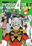 機動戦士ガンダム ハイブリッド4コマ大戦線V (角川コミックス・エース)