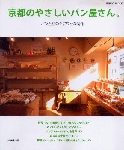 京都のやさしいパン屋さん。—パンと私のシアワセな関係 (SEIBIDO MOOK)