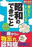 Amazon.co.jp【朝日脳活ブックス】思い出しトレーニング  昭和のできごと