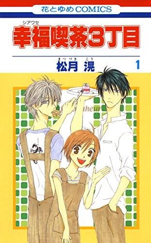 幸福喫茶3丁目 1 (花とゆめコミックス)