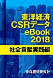 東洋経済CSRデータeBook2018 社会貢献実践編