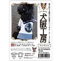 犬服工房 マリンTシャツ 超小型犬 XXS&XS