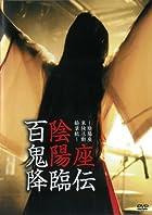 百鬼降臨伝 [DVD]()