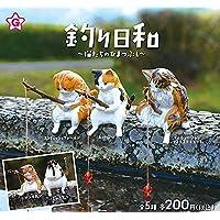 釣り日和 猫たちのひまつぶし [全5種セット(フルコンプ)] ガチャガチャ カプセルトイ
