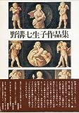 野溝七生子作品集 (1983年)