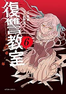 復讐教室 : 6 (アクションコミックス)