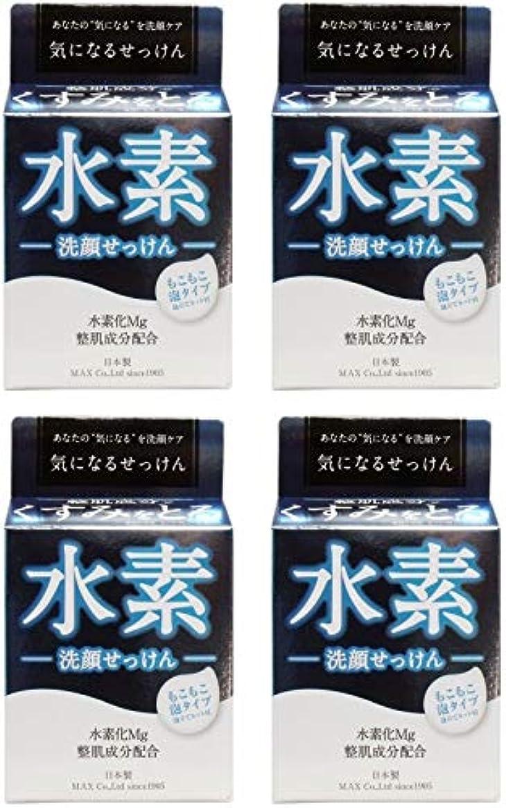 ハーネスフリンジ試み【まとめ買い】気になる洗顔石鹸 水素 80g【×4個】