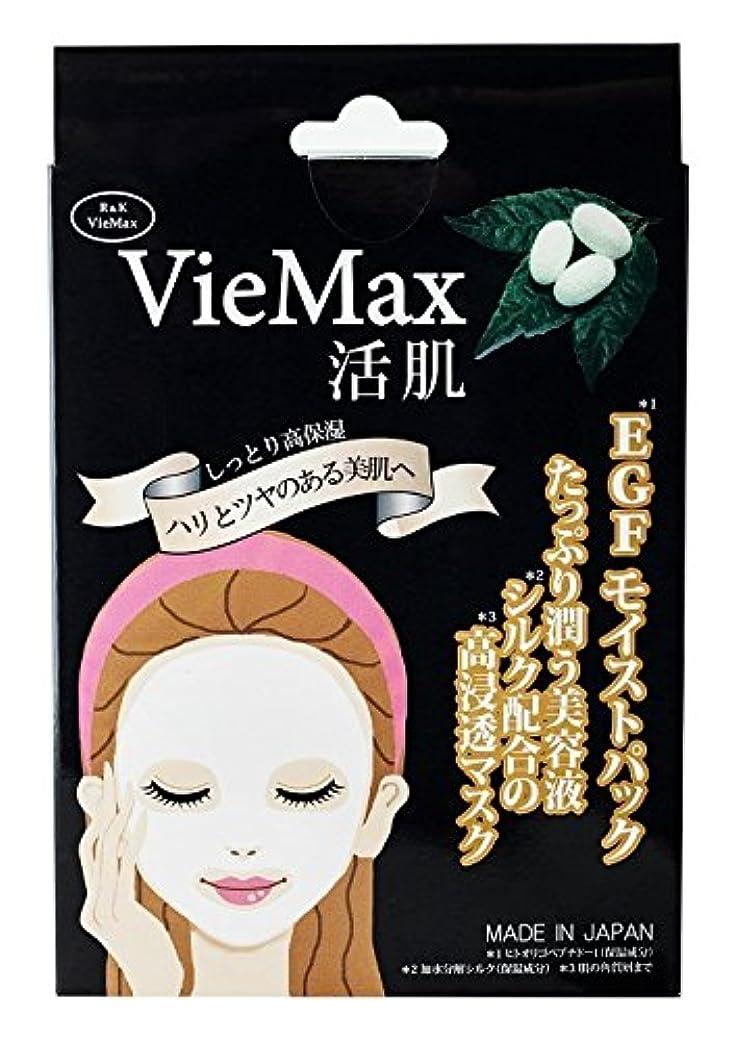 ケーブルガイダンス持続的VieMax活肌  EGF モイストパック  5枚入