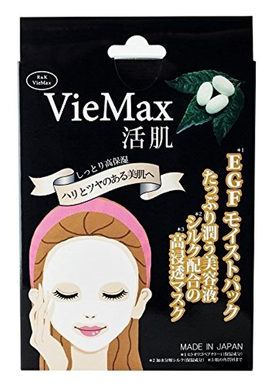 カビほとんどない圧倒的VieMax活肌  EGF モイストパック  5枚入