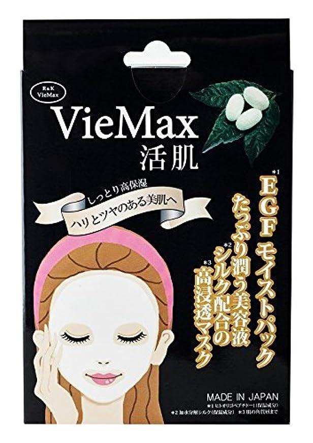 スーパーマーケット容疑者餌VieMax活肌  EGF モイストパック  5枚入