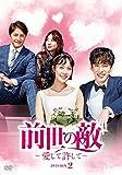 [DVD]前世の敵~愛して許して~ DVD-BOX2