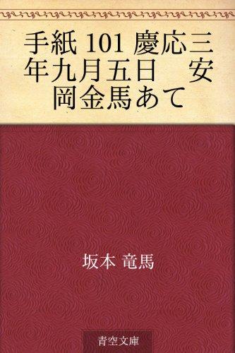 手紙 101 慶応三年九月五日 安岡金馬あての詳細を見る