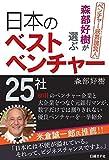 森部好樹が選ぶ 日本のベストベンチャー25社