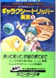 ギャラクシー・トリッパー美葉 / 山本 弘 のシリーズ情報を見る