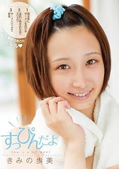 すっぴんだよ きみの歩美 エスワン ナンバーワンスタイル [DVD]