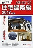 積算資料ポケット版 住宅建築編 2017年度版 特集:ZEH仕様住宅