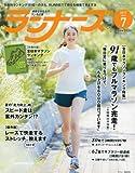 ランナーズ 2017年 07 月号 [雑誌]