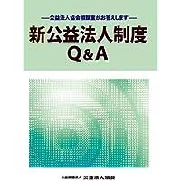 新公益法人制度Q&A―公益法人協会相談室がお答えします
