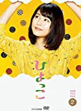 連続テレビ小説 ひよっこ 完全版 ブルーレイ BOX2 [Blu-ray]