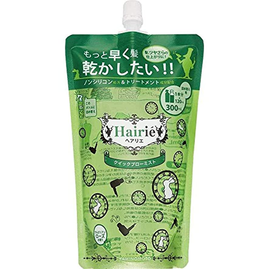 公然と補足予言するヘアリエ クイックブローミスト ブルガリアンローズの香り 詰め替え 300mL×3個