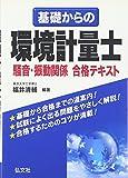 基礎からの環境計量士 騒音・振動関係 合格テキスト (国家・資格シリーズ 269)