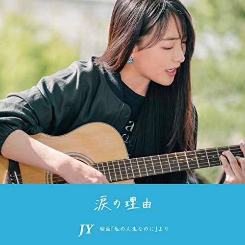 JY – 涙の理由 [AAC 256 / WEB] [2018.07.14]