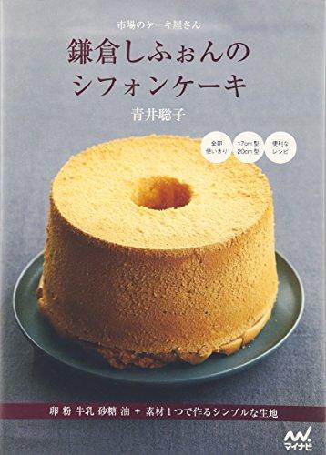 市場のケーキ屋さん 鎌倉しふぉんのシフォンケーキ 〜卵 粉 牛乳 砂糖 油+素材1つで作るシンプルな生地〜