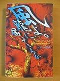 風よ。龍に届いているか―小説ウィザードリィ〈2〉