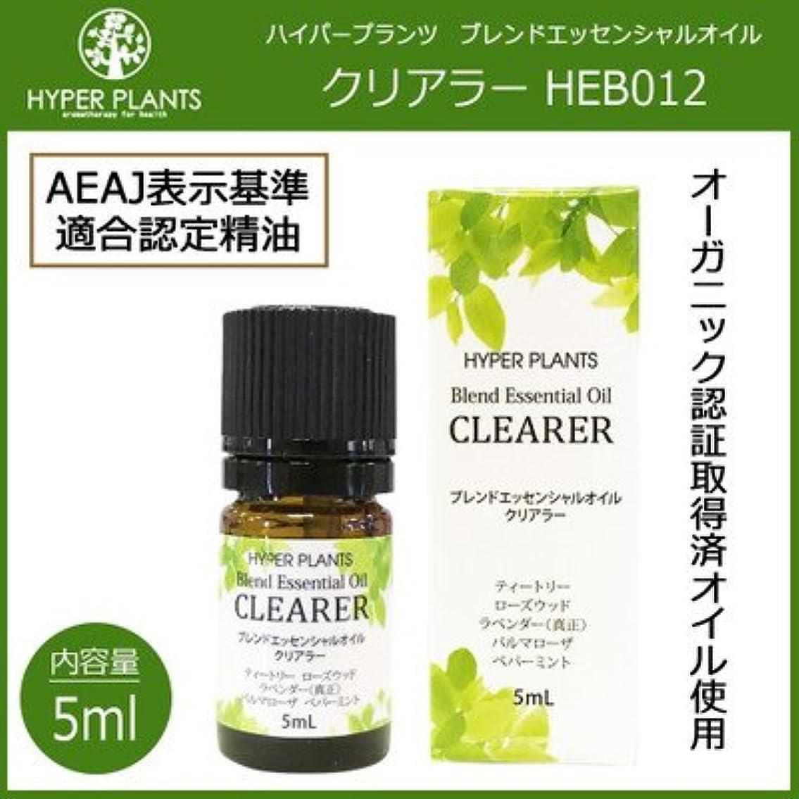 弓テクニカル拡張毎日の生活にアロマの香りを HYPER PLANTS ハイパープランツ ブレンドエッセンシャルオイル クリアラー 5ml HEB012