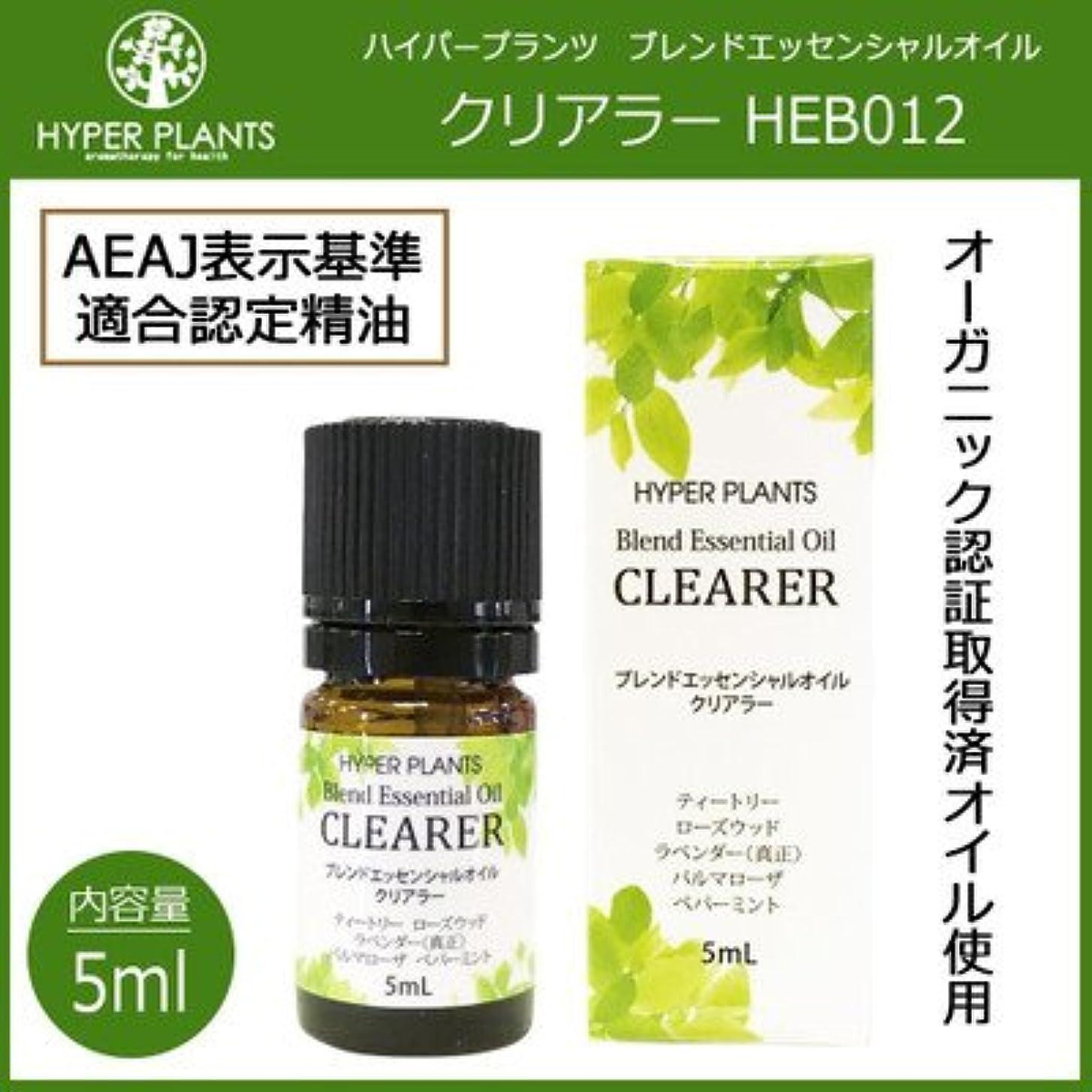 枯渇うなずく換気毎日の生活にアロマの香りを HYPER PLANTS ハイパープランツ ブレンドエッセンシャルオイル クリアラー 5ml HEB012