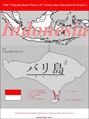 『バリ島 空港周辺5エリア 7大 人気ビーチリゾート』クロボカン, スミニャック, レギャン, クタ, ジンバラン, ヌサドゥア, サヌール - Bali Travel Guide -