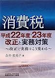 消費税/平成22年度・23年度改正と実務対策—改正で実務はこう変わる