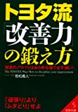 「トヨタ流「改善力」の鍛え方―強者のノウハウはあらゆる場で必ず強い! 」若松義人