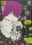 東京喰種トーキョーグール:re / 石田スイ のシリーズ情報を見る