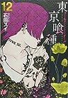東京喰種 第12巻