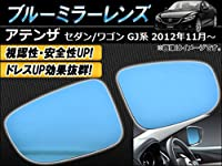 AP ブルーミラーレンズ AP-BL-M09 入数:1セット(左右2枚) マツダ アテンザセダン/ワゴン GJ系(GJEFP/GJEFW/GJ5FP/GJ5FW/GJ2FP/GJ2FW) 2012年11月~