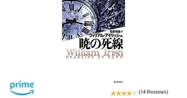 暁の死線【新版】 (創元推理文庫...