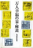 万人幸福の栞 (1956年)