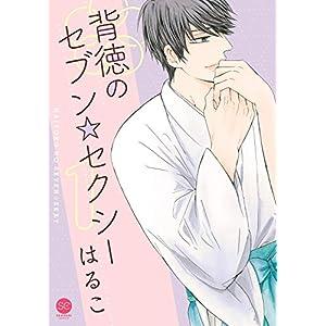 背徳のセブン☆セクシー 第1巻 (セ・キララコミックス)