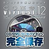 CD革命/Virtual Ver.12 Standard ダウンロード版 [ダウンロード]