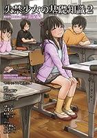失禁少女の基礎知識2 (SANWA MOOK ライト・マニアック・テキストシリーズ 5)