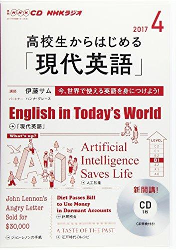 NHKCD ラジオ 高校生からはじめる「現代英語」 2017年4月号 [雑誌] (語学CD)