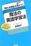 「使える英語」が一気に身につく魔法の英語学習法