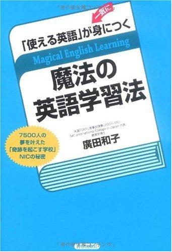 「使える英語」が一気に身につく魔法の英語学習法の詳細を見る