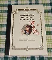 AKB48×HottoMotto 高橋みなみ PARAPARA SHIZURU NOTEBOOK タレント グッズ