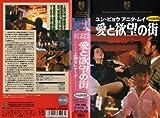 愛と欲望の街(吹替) [VHS]